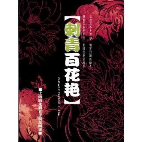 A Wei Tattoo Sketch - Chinese tattoo design sketch book