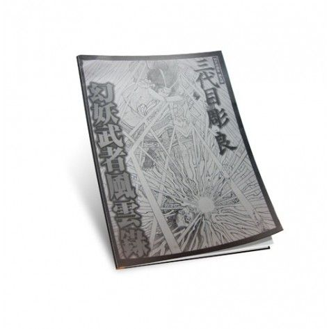 Tattoo Book - 58 MUSHA BY HORIYOSHI III