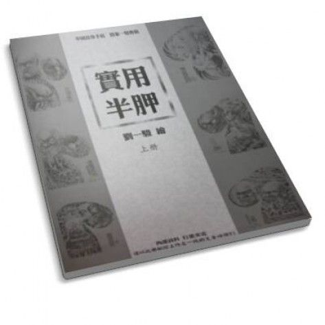 Shoulder Tattoo Design Book I - A Chinese Tattoo Design Book