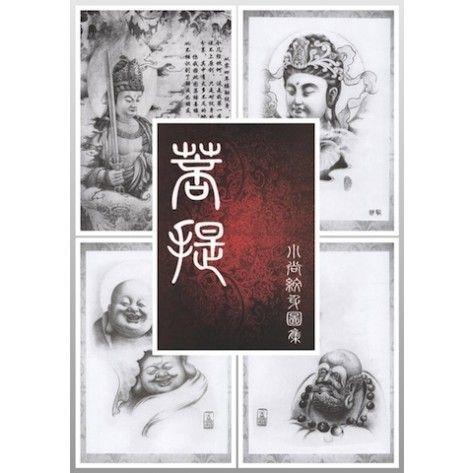 Tattoo Flash Book - Xiao Shang Tattoo Design Book I