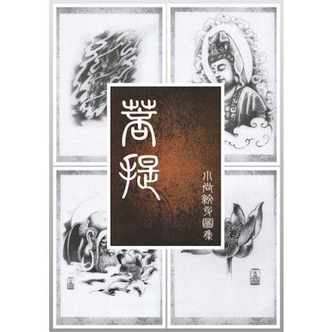 Tattoo Flash Book - Xiao Shang Tattoo Design Book II
