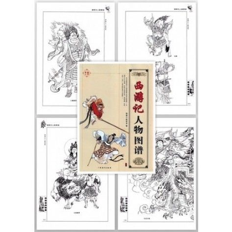 Journey to the West Chinese Line Drawing Painting book