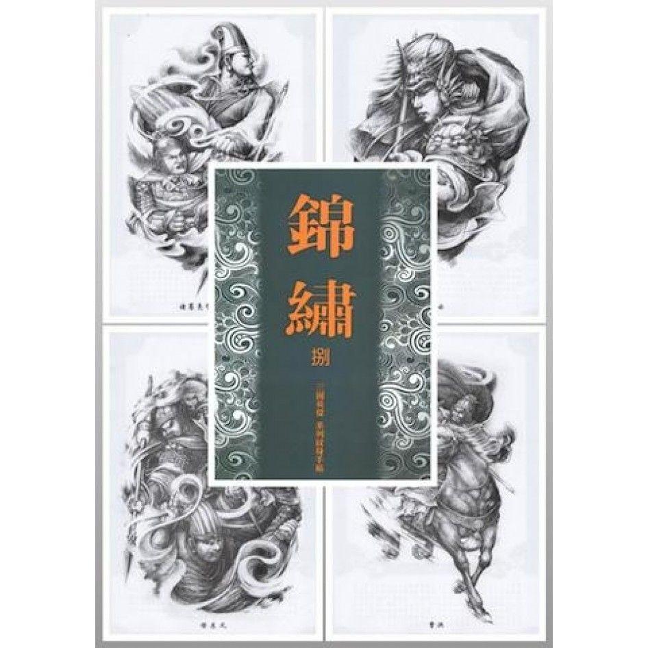 Tattoo Book Jinxiu Tattoo Design Book No 8