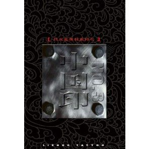 The Tattoo Book - Chinese Signet Liehuo Tattoo No.3