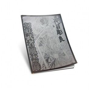 Tattoo Book - 58 MUSHA BY HORIYOSHI III