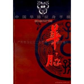 HuaMai Tattoo Sketch Book