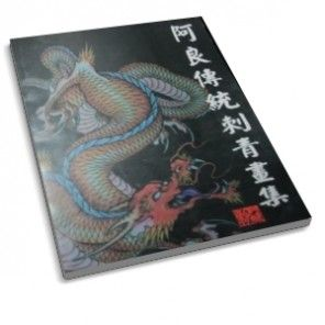 An Leung traditional tattoo art collections