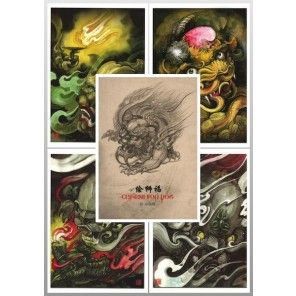 Tattoo Flash Book - Chinese Foo Dog tattoo design book
