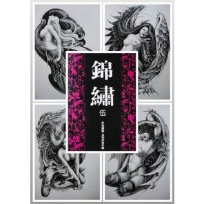 Tattoo Book - Jinxiu tattoo design book No.5