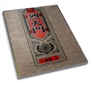 The Tattoo Book - Chinese Signet Liehuo Tattoo No.4