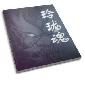 The Tattoo Book - LingLongHun Tattoo Designs Book