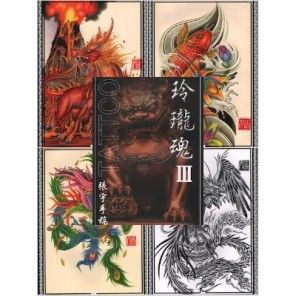 Tattoo Flash Book - LingLongHun Tattoo Designs Book 3