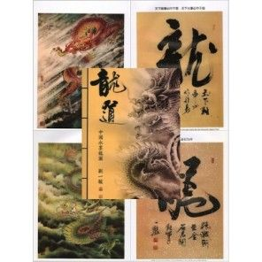 Tattoo Flash Book - Chinese Dragon Tattoo Design Book