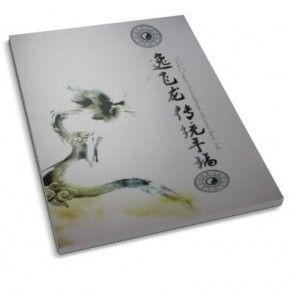 yi fei dragon's china traditional style tattoo sketch book