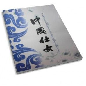 Traditional Chinese Painting Of Beautiful Women - A Chinese Tattoo Design Book